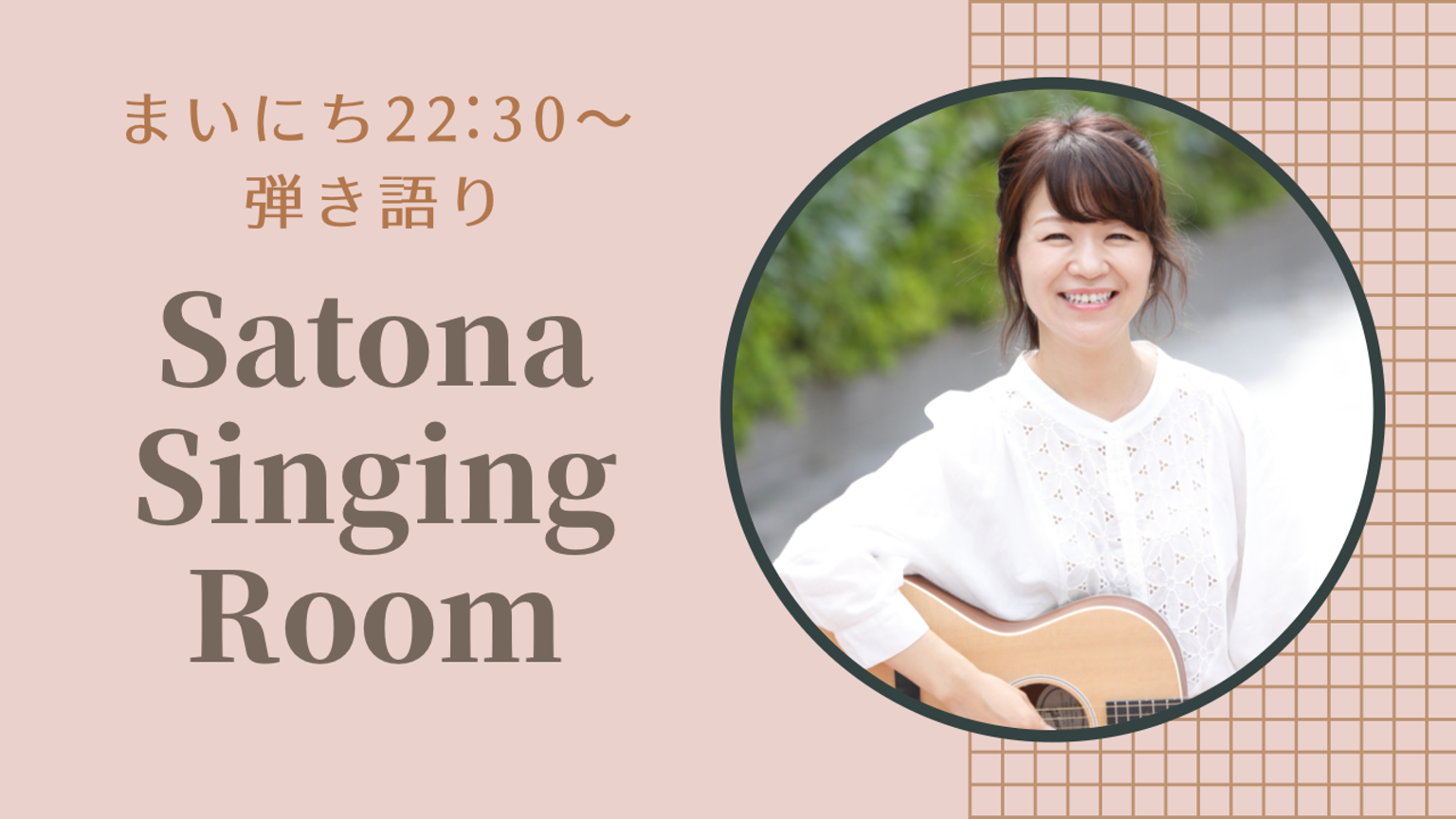 弾き語り/Satona Singing Room♫